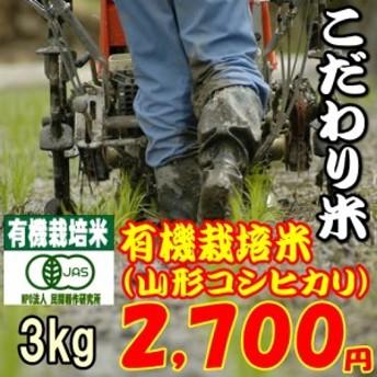 【こだわり米】有機栽培米 3kg(山形県置賜産コシヒカリ) お米/送料無料/有機栽培米/程よい味