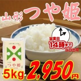 山形県産 つや姫 5kg 2,950円
