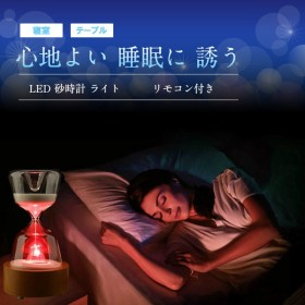 間接照明 心地よい 睡眠 に誘う LED 砂時計 ライト リモコン 充電ケーブル 恋人 カップル 贈り物 プレゼント ベッドサイド ランプ ベッド 寝室 sia086