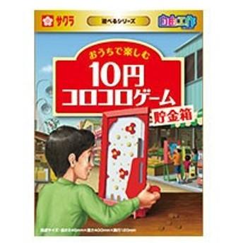 サクラクレパス 10円コロコロゲーム貯金箱 KZ-20B