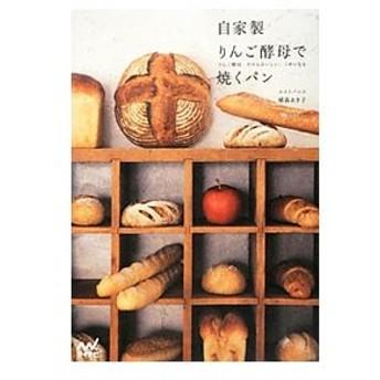 自家製りんご酵母で焼くパン/横森あき子