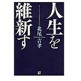 人生を維新す/北尾吉孝