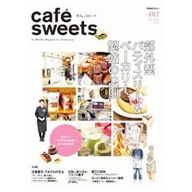 cafe´ sweets vol.187/柴田書店
