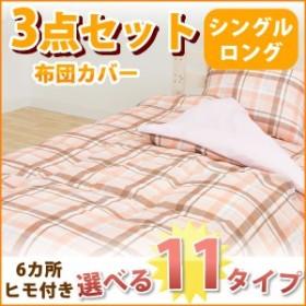 布団カバー 3点セット シングルロング 掛け布団 敷き布団 枕 洗い替え ファスナータイプ 洗える ウォッシャブル