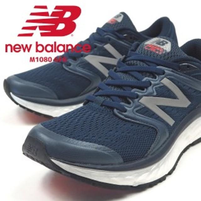 4beba3332d 【特価/送料無料】 ニューバランス new balance スニーカー M1080 GF8 メンズ ランニングシューズ マラソン