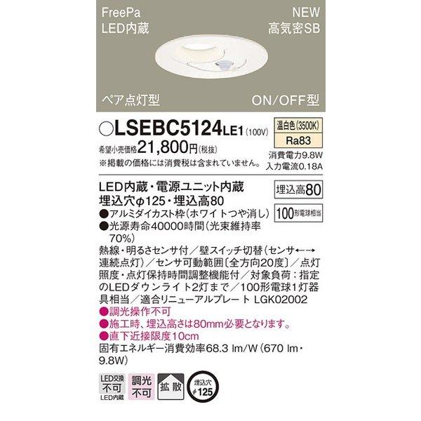 パナソニック LSEBC5124LE1 天井埋込型 LED 温白色 ダウンライト