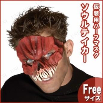 ソウルトーカーマスク コスプレ 衣装 ハロウィン パーティーグッズ かぶりもの 怖い マスク ハロウィン 衣装 プチ仮装 変装グッズ ホラー