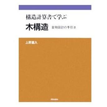 構造計算書で学ぶ木構造/上野嘉久