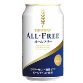サントリー ALL-FREE(オールフリー) 350ml 1ケース(24本入)(ノンアルコール)