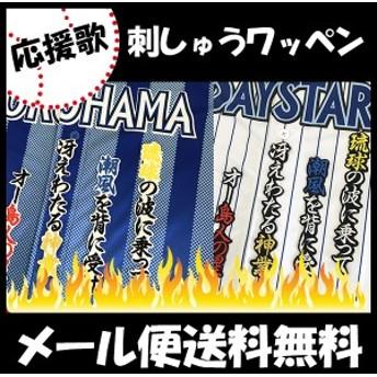 横浜DeNAベイスターズ 神里 応援歌 刺しゅうワッペン 神里和毅