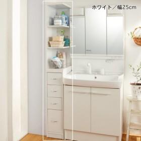 洗面所収納 隙間収納 隙間ラック 幅25/30cm ホワイト