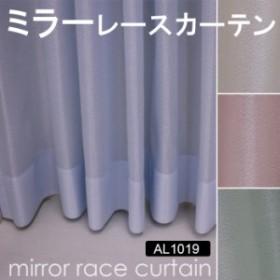【オーダーカーテン】 洗える! 幅100x丈135cm以内 (サイズ指定可能) ミラーレース AL1019