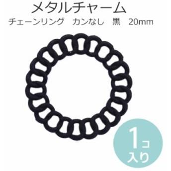 1個入 20mm メタルチャーム チェーンリング カンなし 内径12mm 黒  [メール便可]