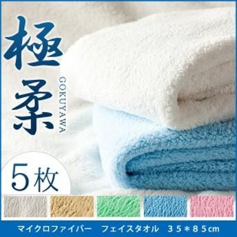 【送料無料】 フェイスタオル マイクロファイバー 5枚組 肌触り ふわふわ 速乾 ホテルタオル 極柔