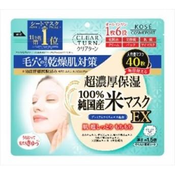 クリアターン 純国産米マスク EX 40枚入 【 コーセー 】 【 シートマスク 】(送料無料 メー