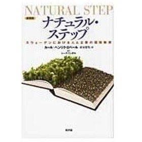 ナチュラル・ステップ 新装版/カール・ヘンリク・ロ