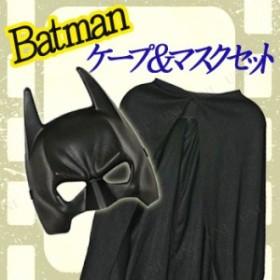 バットマン ケープ &マスクセット 子供用 コスプレ 衣装 ハロウィン 仮装 子供 マスク マント こども ケープ コスチューム キッ