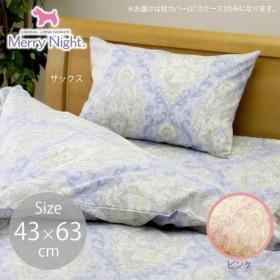 メリーナイト 日本製 綿100% 枕カバー ピロケース セレナーデ 43×63cm ピンク・261564-76