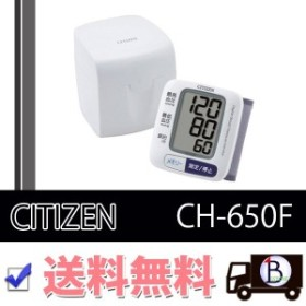 CITIZEN CH-650F シチズン 手首式血圧計 CH650F 電子血圧計  送料無料