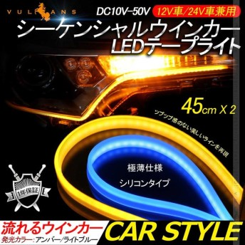 12V車/24V車 シーケンシャルウインカー LEDテープライト 流れるウインカー 45cm 2本 電流逆流防止機能付 アンバー/ライトブルー シリコン カット可 デイライト