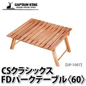 (送料540円・一部地域を除く)キャプテンスタッグ テーブル CSクラシックス FDパークテーブル(60) UP-1007 (メール便不可)(ラッピング不可)