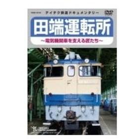 田端運転所〜電気機関車を支える匠たち〜  〔DVD〕