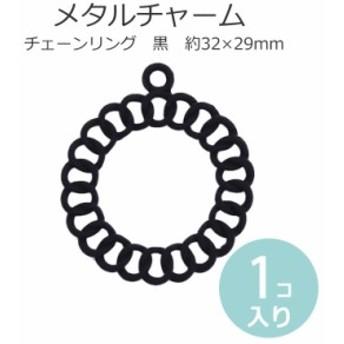 1個入 32×29mm メタルチャーム チェーンリング 内径18mm 黒  [メール便可]