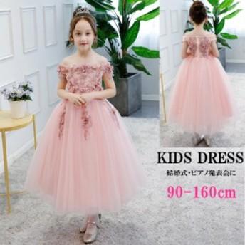 子供 ドレス 発表会 子供 フォーマル ワンピース 子供 ワンピース ピアノ発表会 ドレス 150 ドレス 子供 160 キッズ ドレス 結婚式