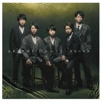 嵐 Doors -勇気の軌跡- (1) [CD+DVD]<初回限定盤> 12cmCD Single