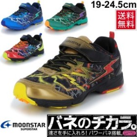 ジュニアシューズ キッズ 子ども バネのチカラ スーパースター 子供靴 19.0-24.0cm ボーイズ スニーカー 男児 通学 運動靴/SS-J860