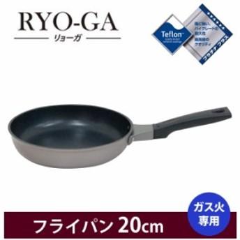 ウルシヤマ リョーガ フライパン 20cm