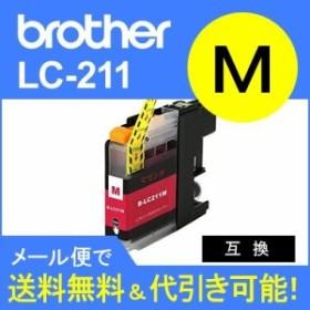 互換  ブラザー工業(Brother) LC211互換 M マゼンタ1本  LC211BK LC211M  LC211C LC211Y lc211-4pk 互換