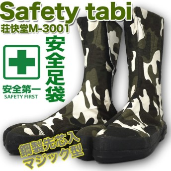 安全足袋 荘快堂 M-3001 高所用 高所足袋 着脱簡単 高所適応安全足袋 股付安全足袋 マジックテープ 作業靴 迷彩柄