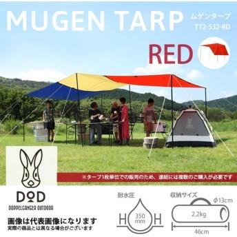 DOD ムゲンタープ レッド TT2-534-RD タープ テント サンシェード キャンプ アウトドア 用品