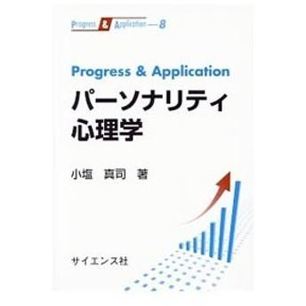 Progress & Applicationパーソナリティ心理学/小塩真司