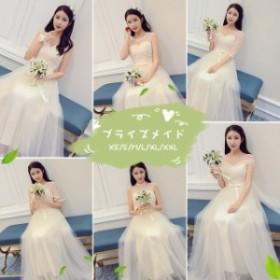 お揃いドレス 花嫁 ロングドレス ウェディングドレス ブライズメイド服 花嫁の結婚式 花嫁の介添えドレス 6タイプ プリンセスドレス