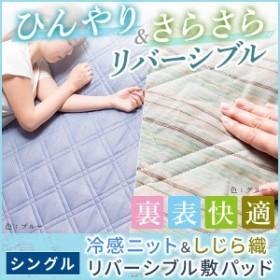 冷感敷きパッド ひんやり しじら織 リバーシブル 敷きパッド シングル 100×200cm 接触冷感 しじら 涼感 クール 洗える 両面使える