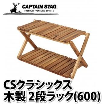 キャプテンスタッグ 木製ラック CSクラシックス 木製2段ラック(600) UP-2542(メール便不可)(ラッピング不可)