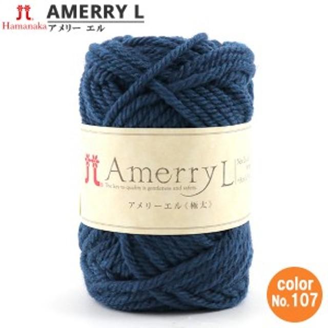 秋冬毛糸 『Amerry L(アメリーエル) (極太) 107番色』 Hamanaka ハマナカ