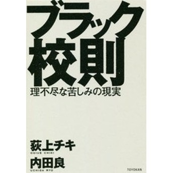 [書籍]/ブラック校則 理不尽な苦しみの現実/荻上チキ/編著 内田良/編著/NEOBK-2260742