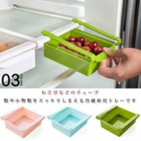 送料無料 冷蔵庫トレー 冷蔵庫収納 冷蔵庫トレーワイド 冷蔵庫 収納 トレー 整理 トレイ キッチン収納 台所用品