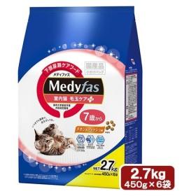 メディファス 室内猫 毛玉ケアプラス 7歳から チキン&フィッシュ味 2.7kg(450g×6袋) 関東当日便