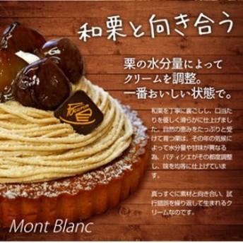 和栗のモンブランタルト 愛媛県産の和栗を使った 栗尽くしのモンブラン