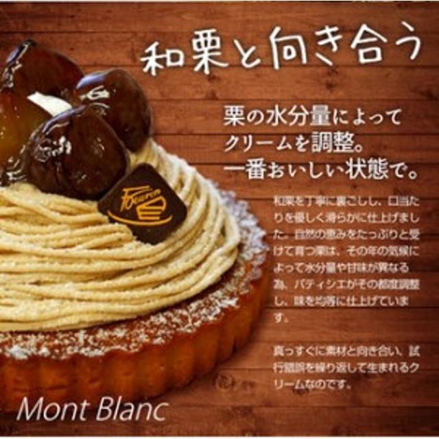 size 40 de668 40b7c 和栗のモンブランタルト 愛媛県産の和栗を使った 栗尽くしの ...
