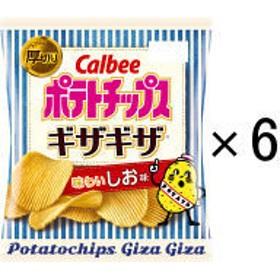 カルビー ポテトチップスギザギザ味わいしお味60g 1セット(6袋)
