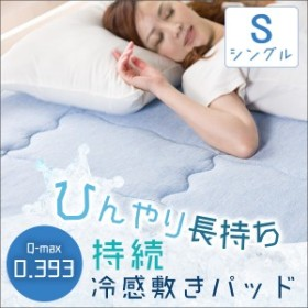 【送料無料】 敷きパッド シングル 夏用 ベッドパッド 持続冷感 クール 冷感 涼感 洗える ひんやり敷きパッド 敷パッド 洗える