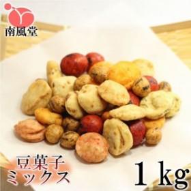 豆菓子ミックス1kg 業務用大袋 南風堂 人気豆菓子7種のミックス