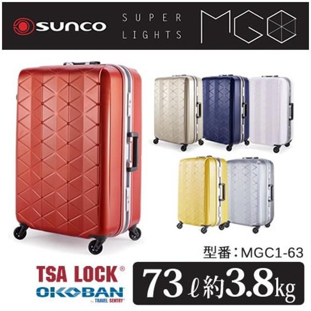 016ff5f9d8 サンコー鞄(スーツケース)SUPER LIGHTS MGC (約73L) MGC1-63(カラー ...