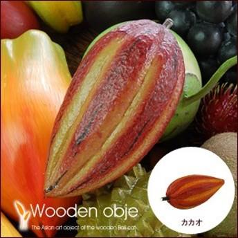 アジアン雑貨 木彫りフルーツ カカオ