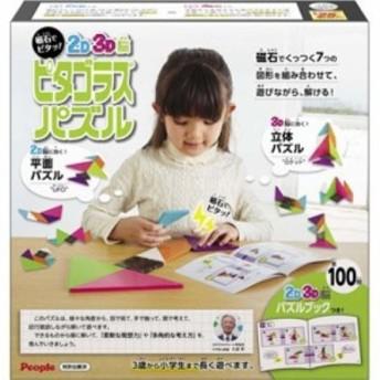 2D3D脳ピタゴラスパズル おもちゃ こども 子供 知育 勉強
